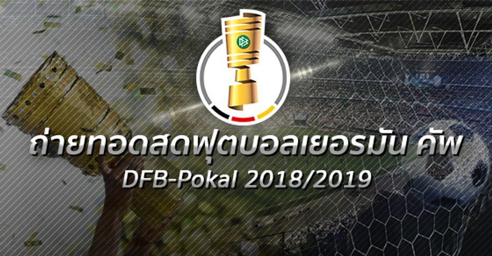 """ช่อง 7HD และ Bugaboo.tv ยิงสดศึกฟุตบอล """"เยอรมัน คัพ"""" (DFB-Pokal) 2018-2019"""