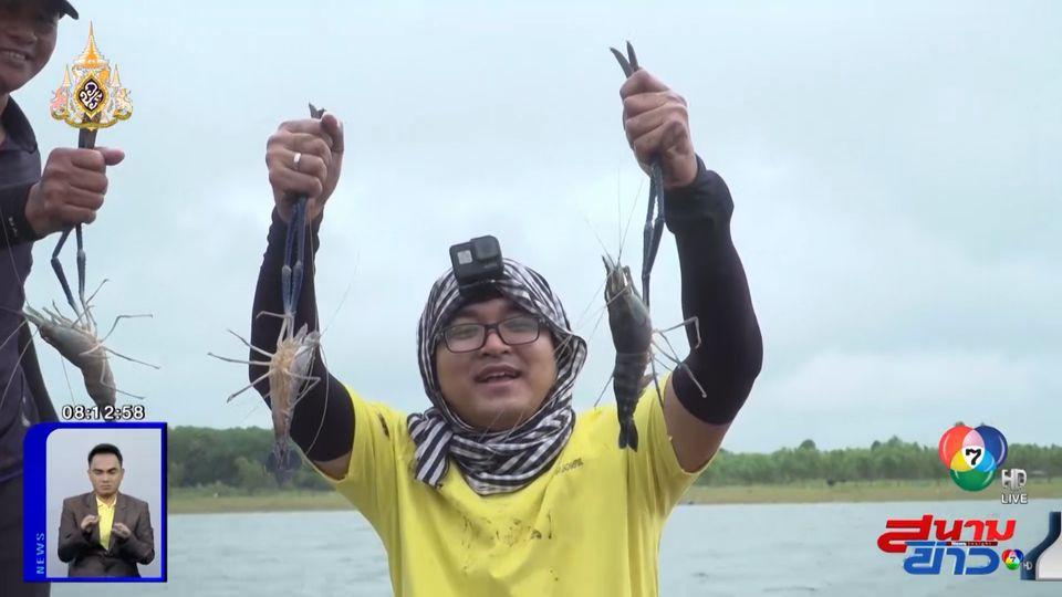 ภาพเป็นข่าว : ไฮไลต์เจษฎาโอ้โฮ วางตุ้มกุ้งที่เขื่อนลำปาว จ.กาฬสินธุ์