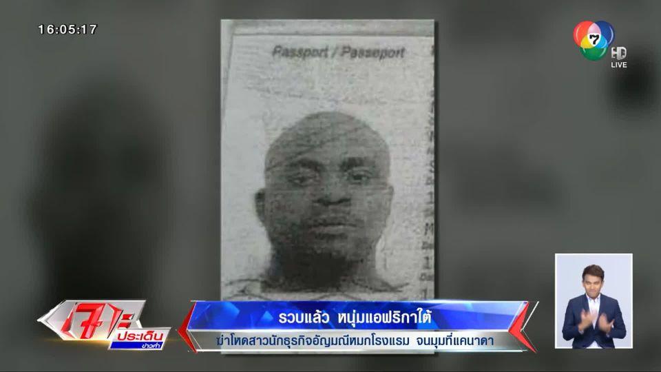 หนีไม่รอด! หนุ่มแอฟริกาฆ่าโหดสาวไทยนักธุรกิจหมกโรงแรม พบตัวที่แคนาดา