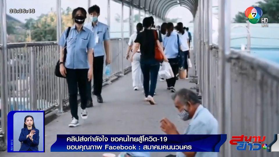 ภาพเป็นข่าว : คลิปส่งกำลังใจ ขอคนไทยสู้โควิด-19 เราจะผ่านวิกฤตนี้ไปด้วยกัน