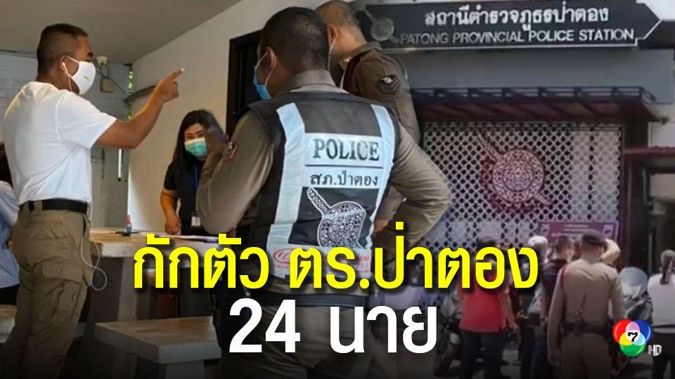 กักตัวตำรวจ สภ.ป่าตอง 24 นาย ใกล้ชิดผู้ติดเชื้อ