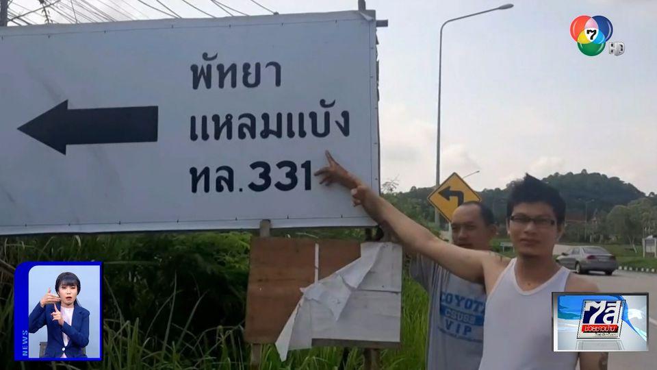 ชาวศรีราชาร้องให้แก้ไขป้ายจราจร และน้ำท่วมถนน จ.ชลบุรี