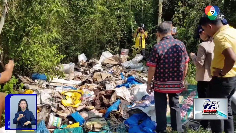 พบขยะอุตสาหกรรมถูกทิ้งในป่าชุมชน อ.เขาย้อย จ.เพชรบุรี