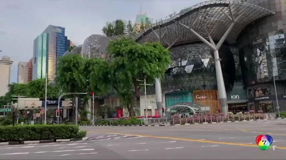 สิงคโปร์ ประกาศขยายมาตรการล็อกดาวน์ออกไปอีก 4 สัปดาห์ หลังพบผู้ติดเชื้อ กว่า 1 พันคนในวันเดียว