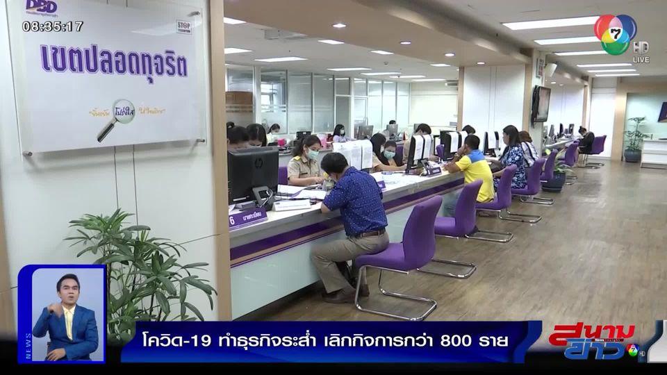 กรมพัฒนาธุรกิจการค้า เผย โควิด-19 ทำธุรกิจระส่ำ เลิกกิจการกว่า 800 ราย