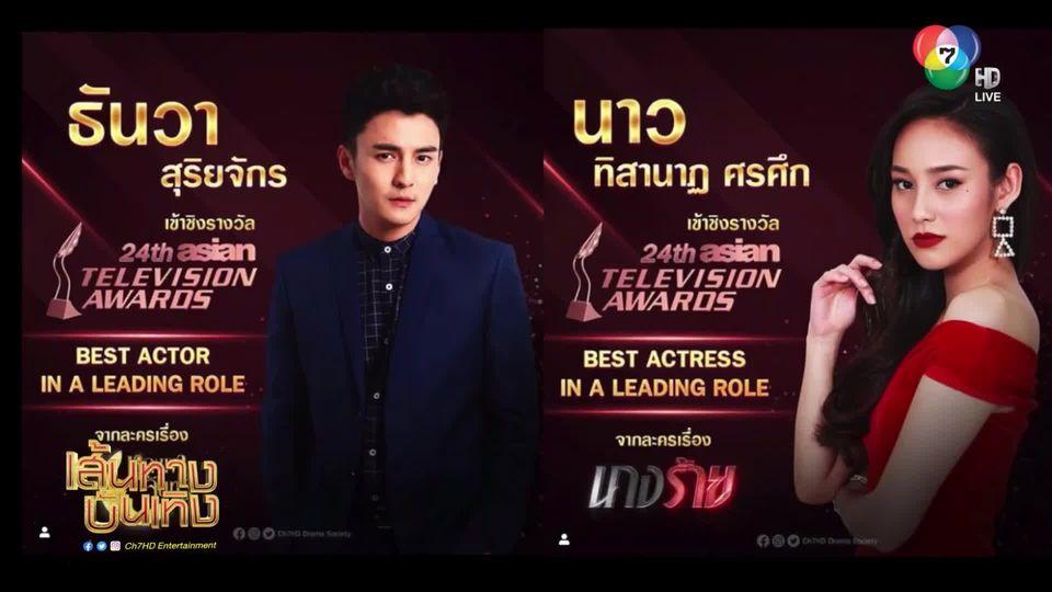 ธันวา - นาว - ทับทิม - พล เข้าชิงรางวัล Asian Television Awards 2019