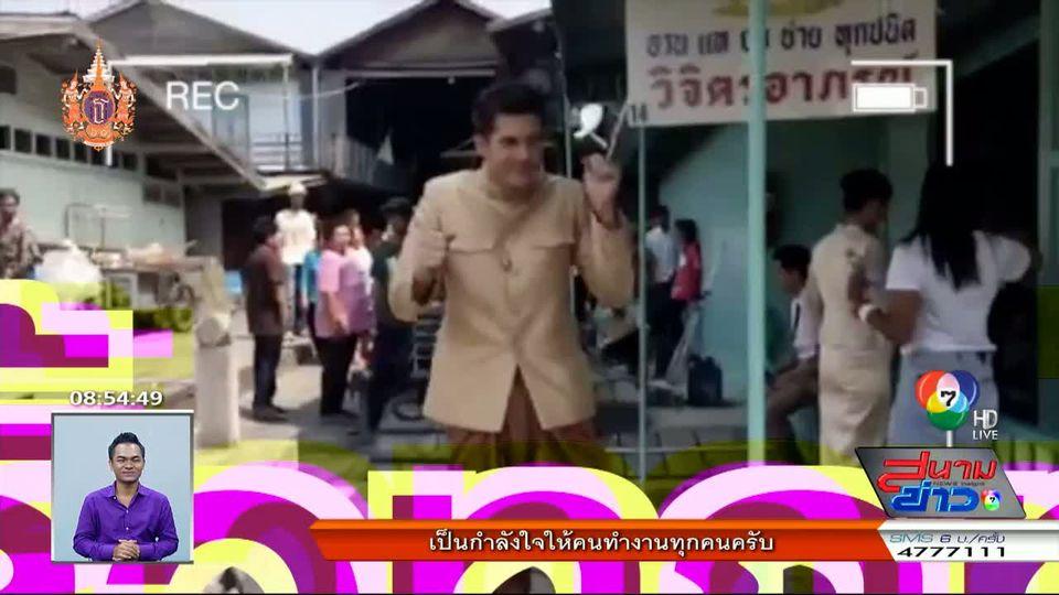 มิกค์ ทองระย้า เต้นประกอบเพลงแตรวงในกองคาดเชือก : สนามข่าวบันเทิง