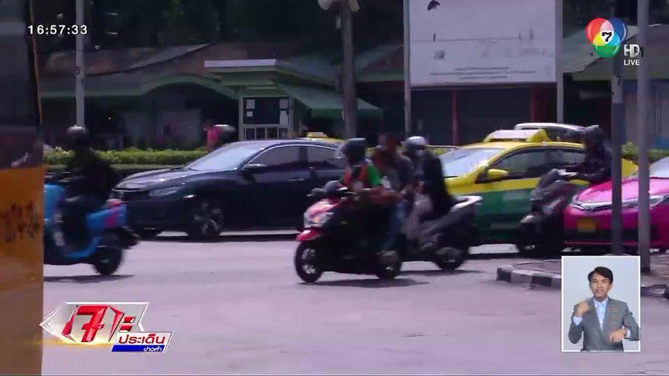 ประชาชนเห็นด้วย! หากรัฐบาลจำกัดปริมาณรถวิ่งในเมือง แก้ปัญหาฝุ่น PM 2.5
