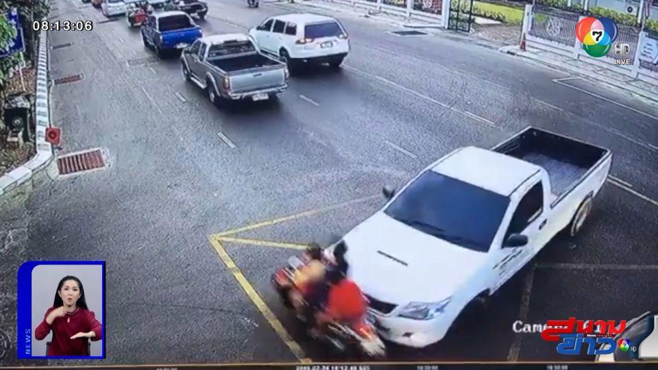 ภาพเป็นข่าว : ระทึก! รถกระบะจะเลี้ยวเข้าซอย ชนรถ จยย.ร่างกระเด็น