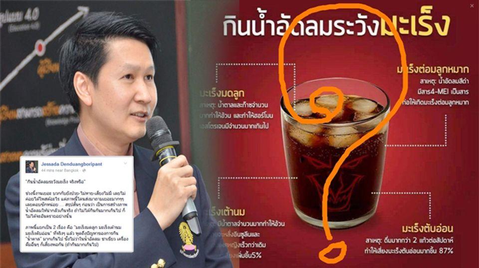 แชร์ว่อน! ดื่มน้ำอัดลมอาจป่วยเป็นมะเร็ง อ.เจษฎา ไขคำตอบ เสี่ยงจริงหรือ ?