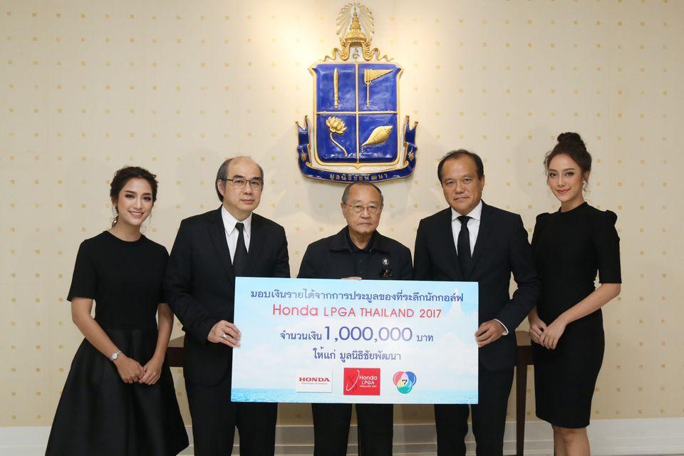 ช่อง 7 มอบเงินรายได้ประมูลของที่ระลึกนักกอล์ฟในการแข่งขันฮอนด้าแอลพีจีเอไทยแลนด์ 2017 แก่มูลนิธิชัยพัฒนา