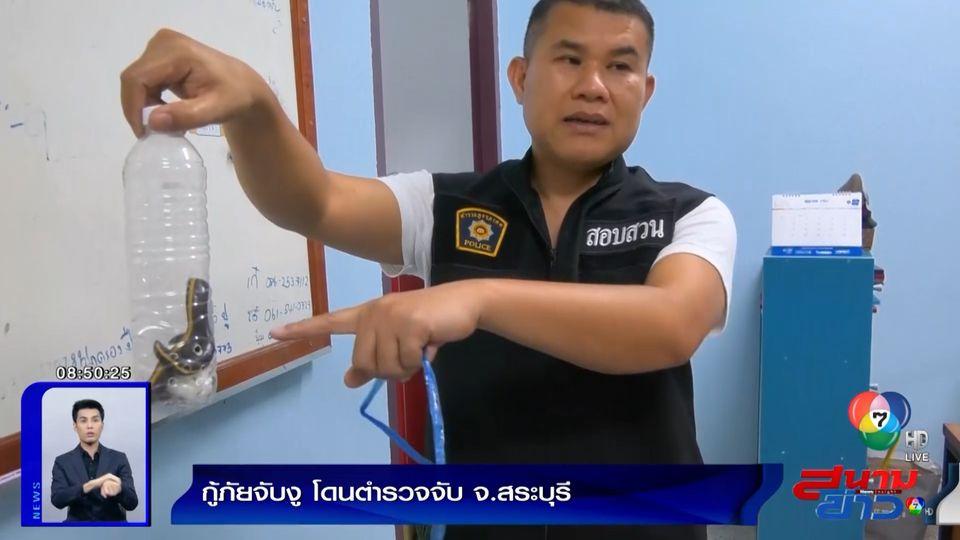 ภาพเป็นข่าว : ดรามา หนุ่มกู้ภัยช่วยจับงูไปปล่อย ถูก ตร.เชิญมาโรงพัก