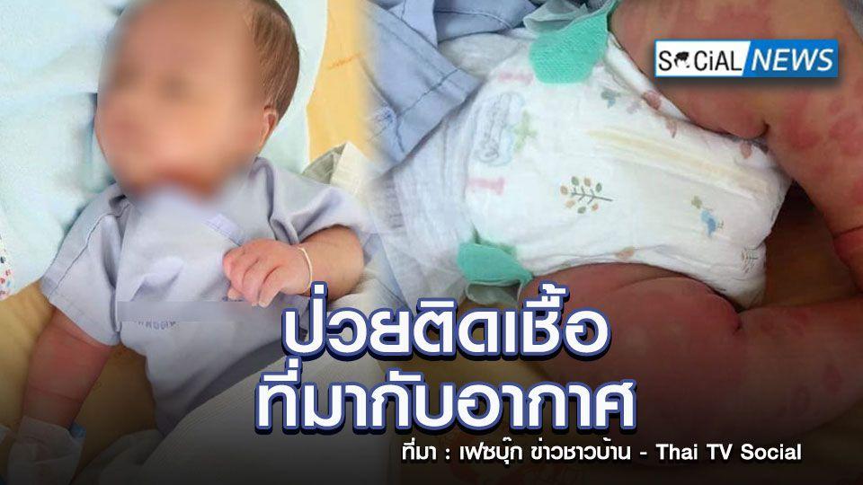 ระวัง!! ฝุ่น PM2.5 พ่อ-แม่ โพสต์เตือน หลังพาลูกออกไปเที่ยว ป่วยติดเชื้อที่มากับอากาศ