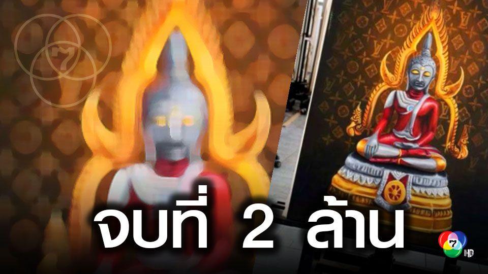 จบประมูลภาพวาดพระพุทธรูปอุลตร้าแมน ภาพที่ 2 ราคาพุ่ง 2 ล้าน