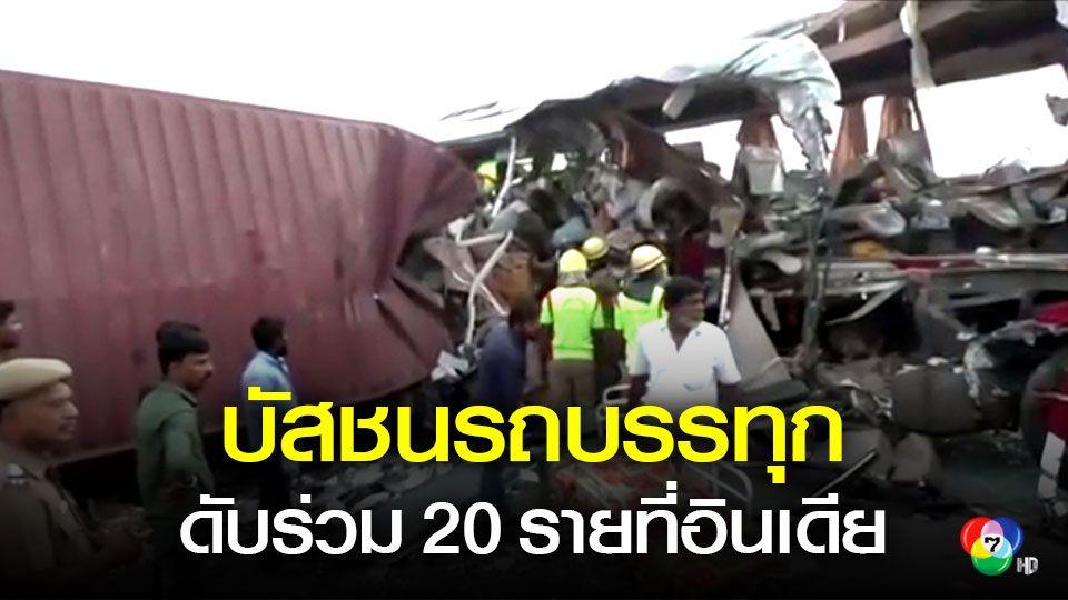 เกิดอุบัติเหตุรถบัสชนรถบรรทุกที่อินเดีย เสียชีวิตแล้วร่วม 20 ราย