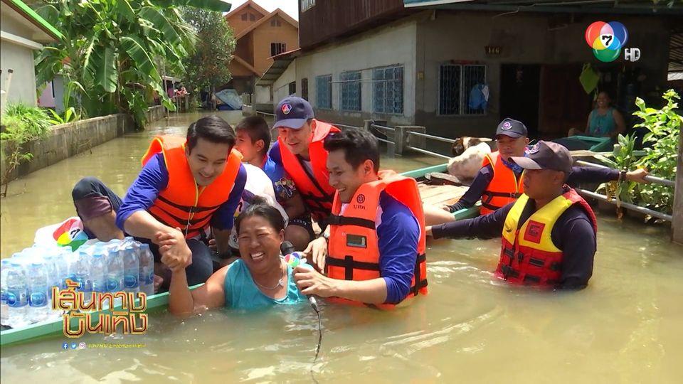 อ๋อม-อ๊อฟ-วินน์ ร่วมโครงการ 7 สีช่วยชาวบ้าน ลงพื้นที่ช่วยเหลือผู้ประสบภัยน้ำท่วม ที่ จ.อุบลราชธานี