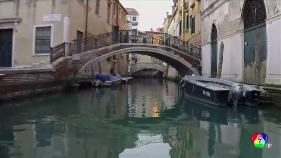 บรรยากาศเมืองเวนิส ของอิตาลี หลังมาตรการล็อกดาวน์เกือบ 1 เดือน