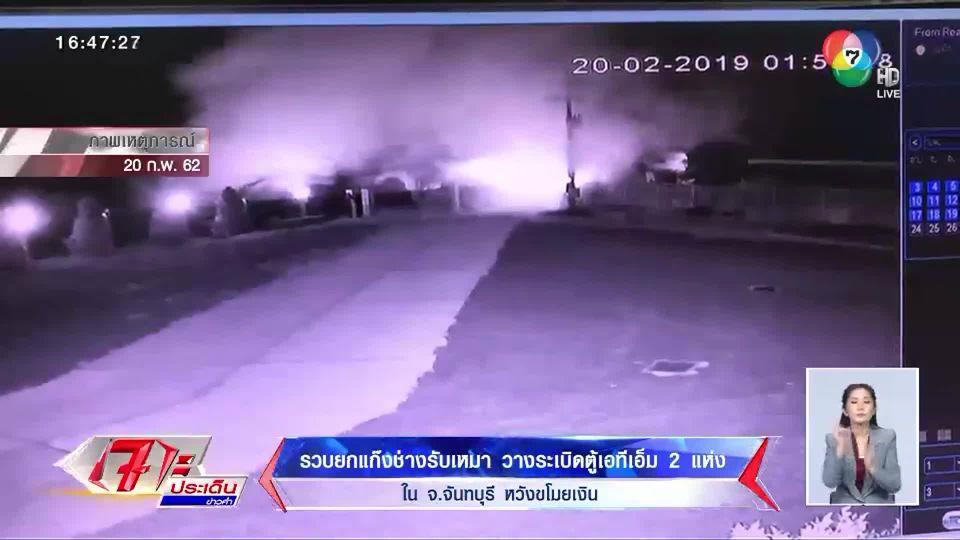 วงจรปิดมัดตัวรวบยกแก๊งช่างรับเหมาวางระเบิดตู้ ATM 2 แห่งในจันทบุรี หวังขโมยเงิน