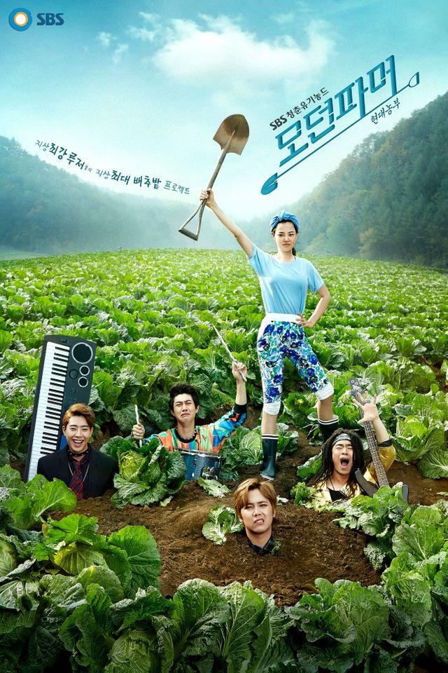 ภ.เกาหลีชุด ซุป'ตาร์บ้านไร่หัวใจไม่หยุดร็อก (MODERN FARMER)