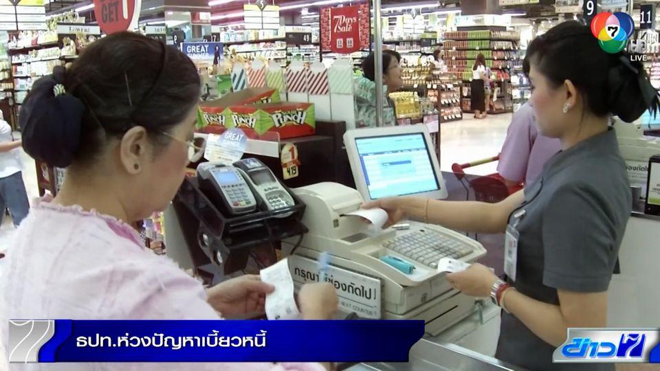 ธปท.ห่วงปัญหาเบี้ยวหนี้ กระทบเศรษฐกิจไทยในระยะยาว