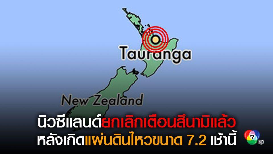 นิวซีแลนด์ยกเลิกคำเตือนสึนามิหลังเกิดเหตุแผ่นดินไหวขนาด 7.2 เช้านี้