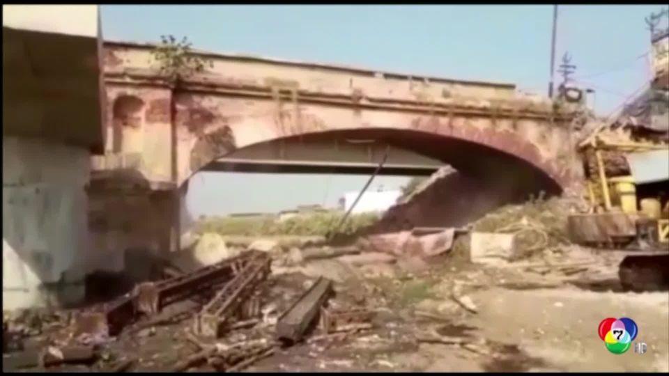 เกิดเหตุสะพานเก่าแก่อายุ 200 ปี ถล่มในอินเดีย