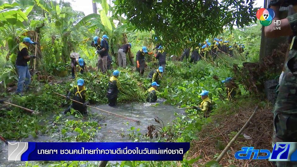 นายกฯ ชวนคนไทยทำความดี เนื่องในวันแม่แห่งชาติ
