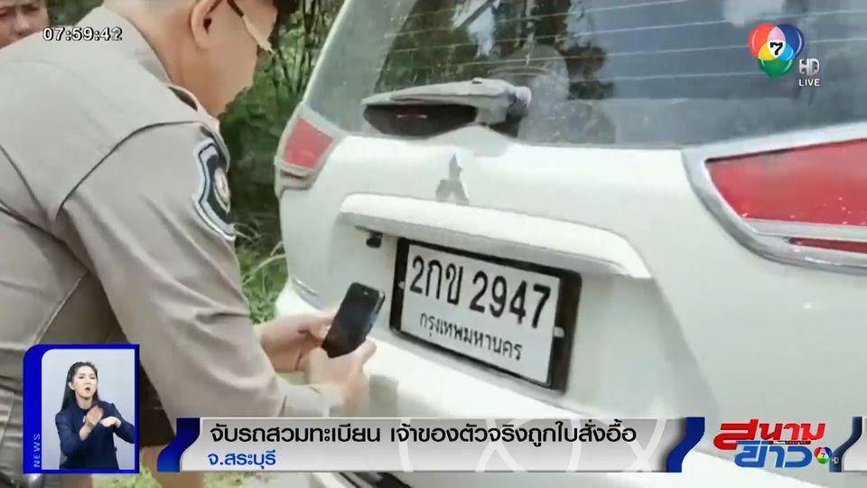 ตำรวจสกัดจับรถสวมทะเบียน หลังทำเจ้าของจริงถูกใบสั่งอื้อที่สระบุรี