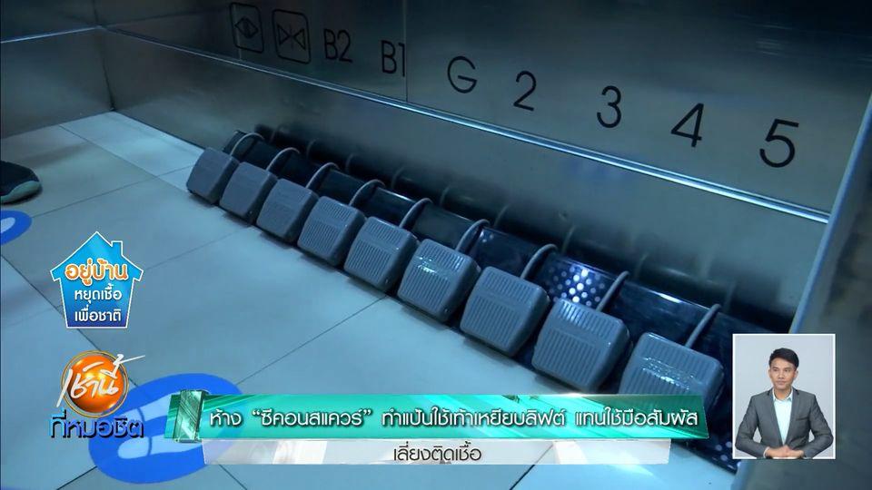 ห้างซีคอนสแควร์ ทำแป้นใช้เท้าเหยียบลิฟต์ แทนใช้มือสัมผัส เลี่ยงติดเชื้อ