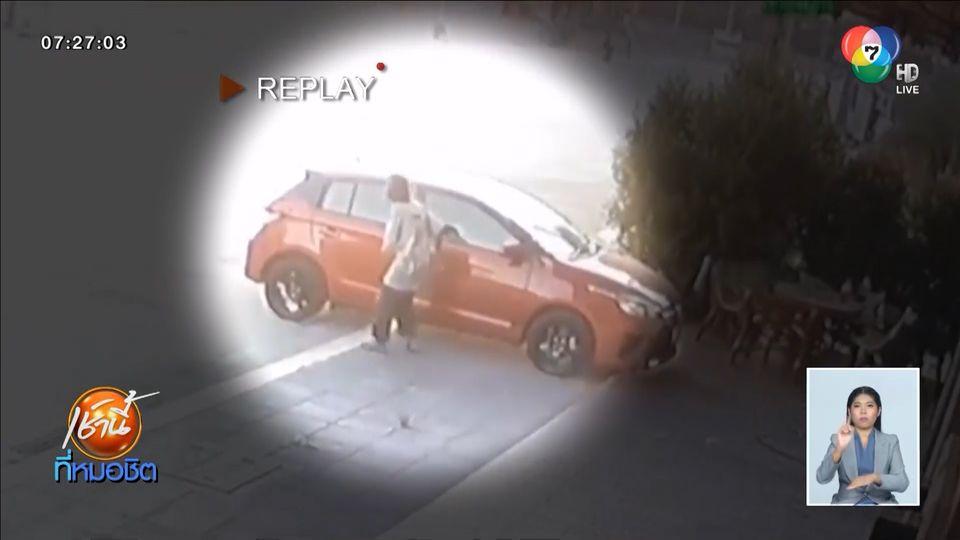 สาวโร่แจ้งความ ถูกคนร้ายย่องงัดรถเก๋ง ได้สร้อยพร้อมจี้ หลบหนีไป