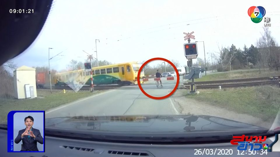 ภาพเป็นข่าว : นาทีชีวิต! นักปั่นใจร้อนฝ่าที่กั้นทางรถไฟ หวิดดับ
