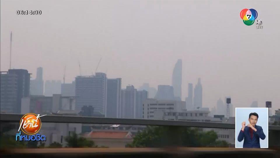 กรมควบคุมมลพิษ เผยปลายสัปดาห์นี้ ฝุ่น PM2.5 กลับสู่ภาวะปกติ