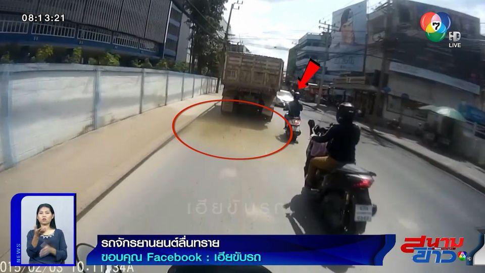 ภาพเป็นข่าว : อุทาหรณ์! รถบรรทุกทำทรายหก จยย.ตามหลังเสียหลักลื่นล้ม