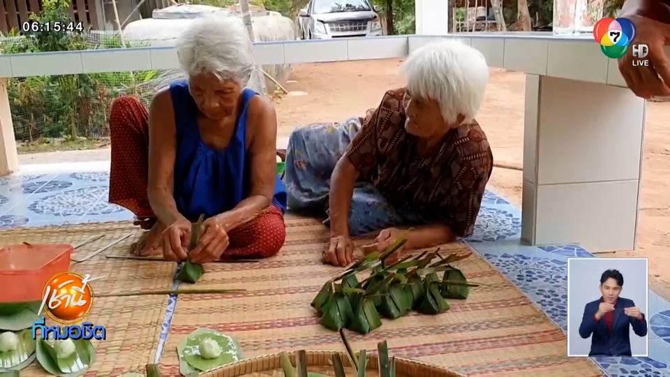 คุณยายจอย เจียดเงินคนชราทำขนมไทยใส่ตู้ปันสุข ช่วยคนเดือดร้อนจากโควิด-19