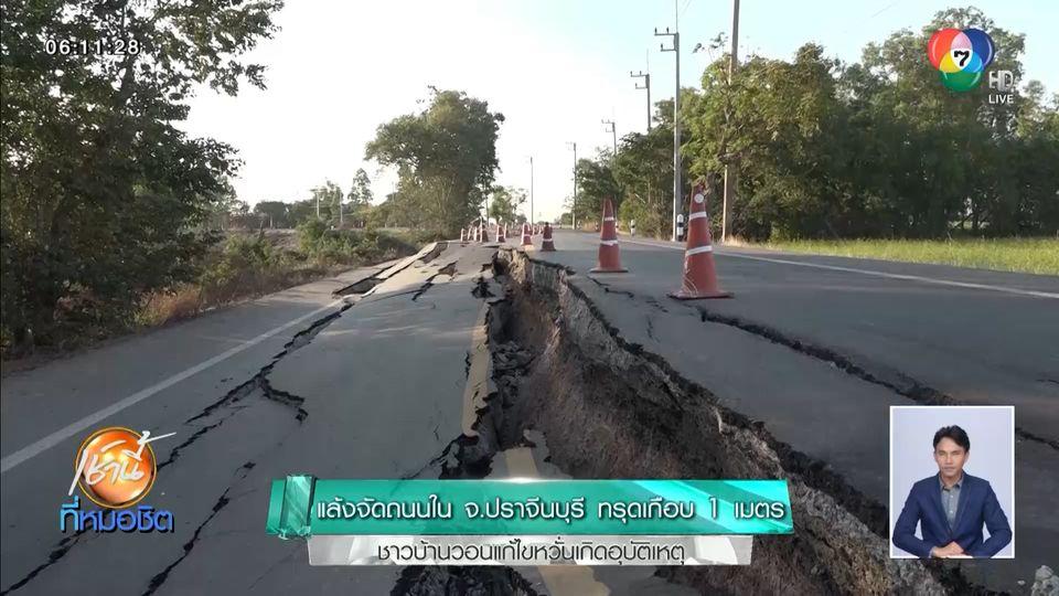 แล้งจัดถนนใน จ.ปราจีนบุรี ทรุดเกือบ 1 เมตร ชาวบ้านวอนแก้ไขหวั่นเกิดอุบัติเหตุ