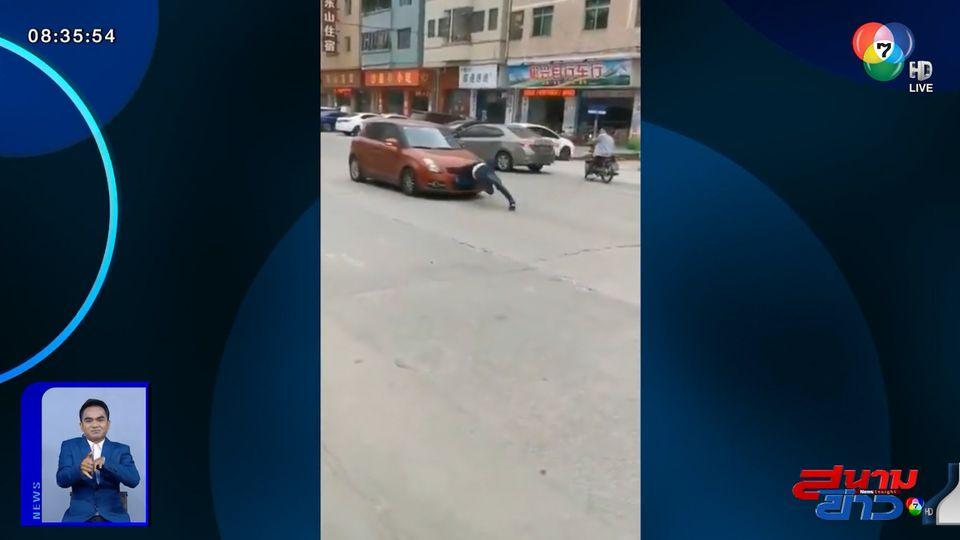 ภาพเป็นข่าว : มิจฉาชีพกระโดดให้รถชน 5 ครั้ง หวังเรียกค่าเสียหาย แต่งานนี้บอกเลยไม่เนียนสุดๆ