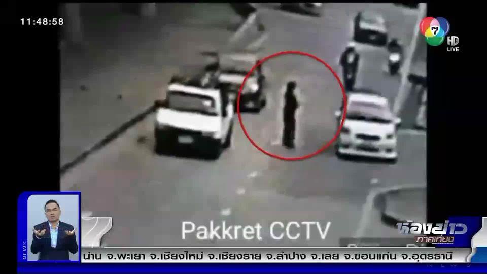 ตำรวจ สภ.ปากเกร็ด เร่งล่าหนุ่มคลั่งมือปาหินใส่รถชาวบ้าน