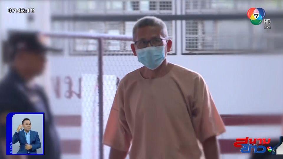 ศาลอุทธรณ์พิพากษาเพิ่มโทษจำคุก ป๋าต้น - ป๋านัส วิคตอเรีย ซีเคร็ท ค้ามนุษย์
