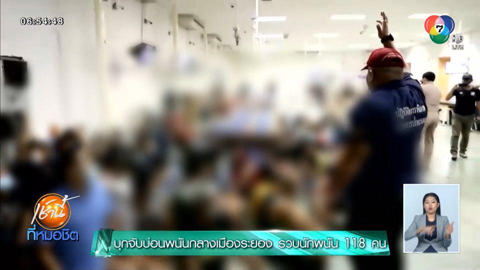 บุกจับบ่อนพนันกลางเมืองระยอง รวบนักพนัน 118 คน