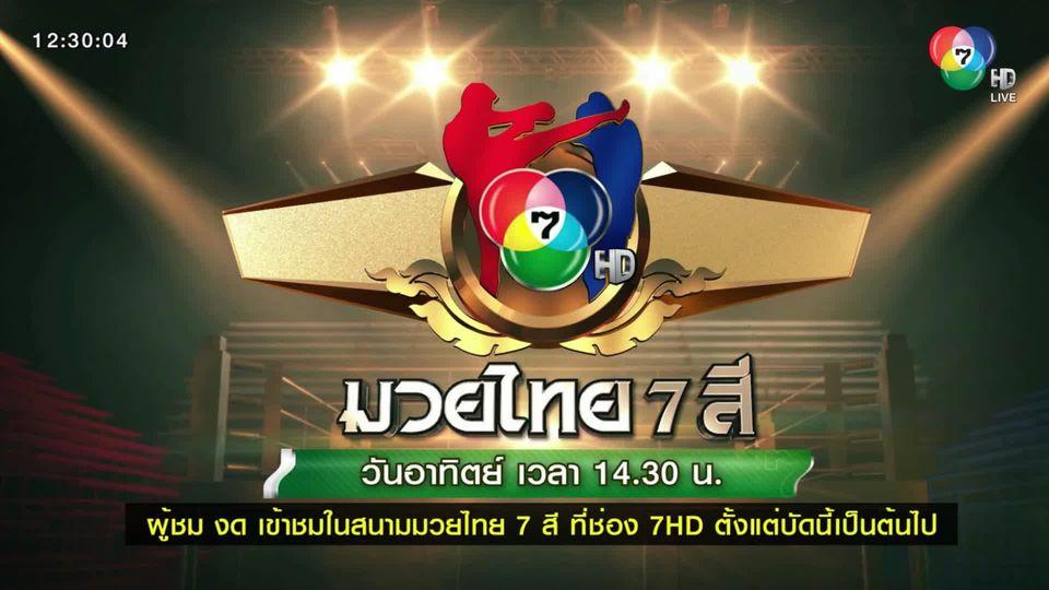 มวยไทย 7 สี 15 มี.ค.นี้ ยังงดแฟนมวยเข้าชมการแข่งขัน ป้องกันโรคโควิด-19