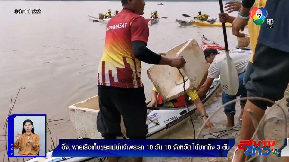 ภาพเป็นข่าว : อึ้ง! พายเรือเก็บขยะแม่น้ำเจ้าพระยา 10 วัน 10 จังหวัด ได้มากถึง 3 ตัน