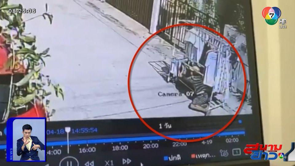 ภาพเป็นข่าว : วงจรปิดจับชัด! คนร้ายขโมยชุดชั้นในตากไว้หน้าบ้าน วอน ตร.เร่งล่าตัว
