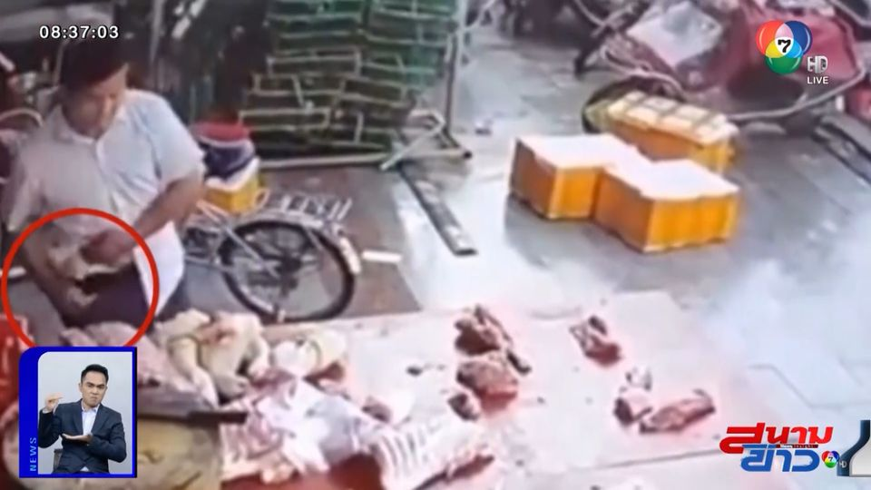 ภาพเป็นข่าว : อหิวาต์แอฟริกันในสุกรระบาด! ชายชาวจีนขโมยเนื้อหมูใส่กระเป๋ากางเกง หน้าตาเฉย