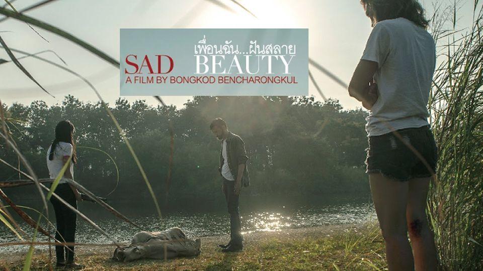"""เพื่อนฉัน...ฝันสลาย (Sad Beauty) ตั๊ก บงกช สร้างขึ้นจากแรงบันดาลใจ """"จากเรื่องจริง"""""""