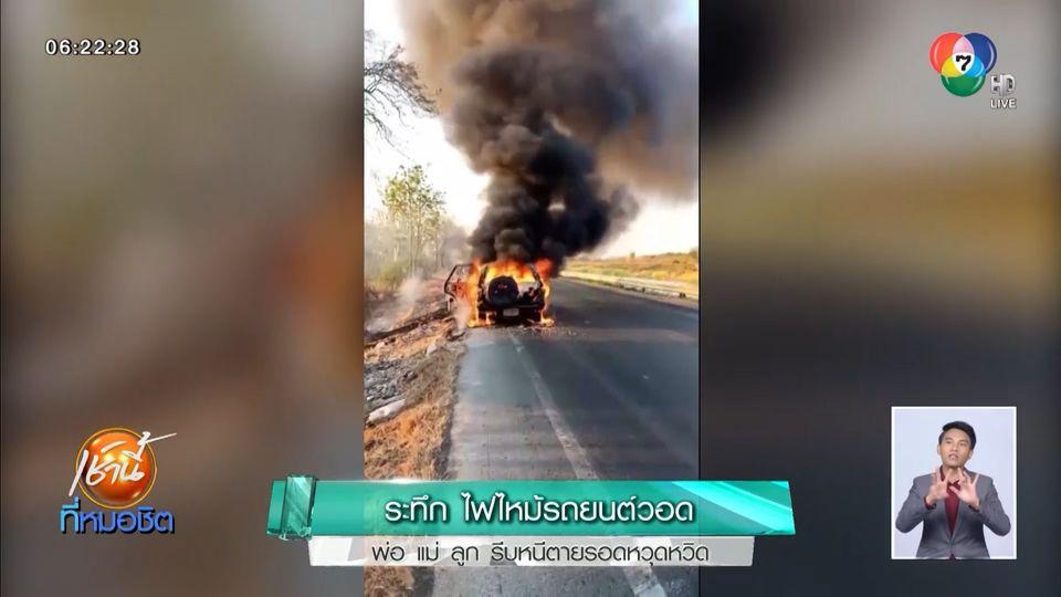 ระทึก ไฟไหม้รถยนต์วอด พ่อ แม่ ลูก รีบหนีตายรอดหวุดหวิด