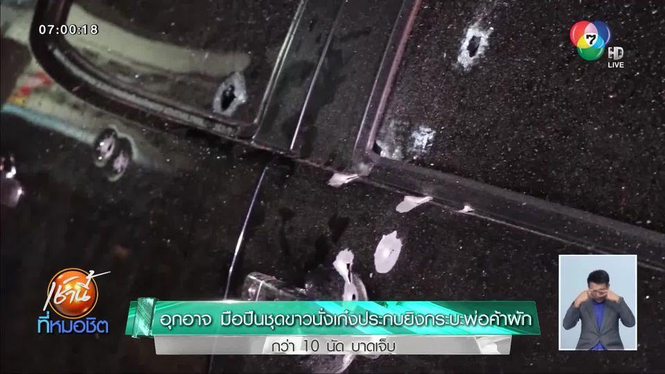 อุกอาจ มือปืนชุดขาวนั่งเก๋งประกบยิงกระบะพ่อค้าผักกว่า 10 นัด บาดเจ็บ
