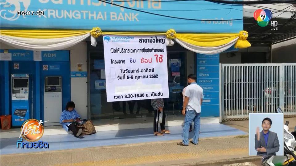 ปชช.แห่ยืนยันสิทธิที่ ธ.กรุงไทย - ลงทะเบียน ชิมช้อปใช้ ครบ 10 ล้านคนแล้ว