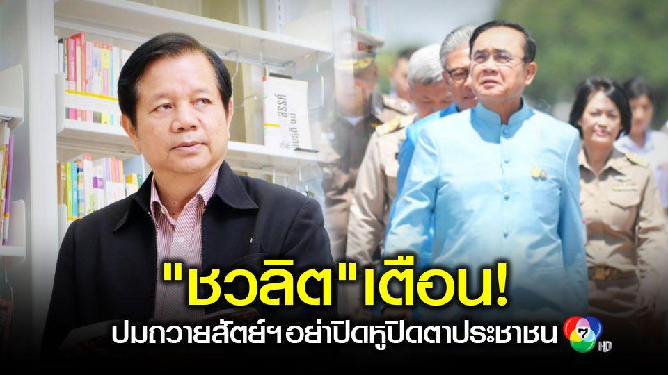 สส.เพื่อไทยชี้ปมถวายสัตย์ฯอยู่ในความสนใจอย่าประชุมลับปิดหูปิดตาประชาชน