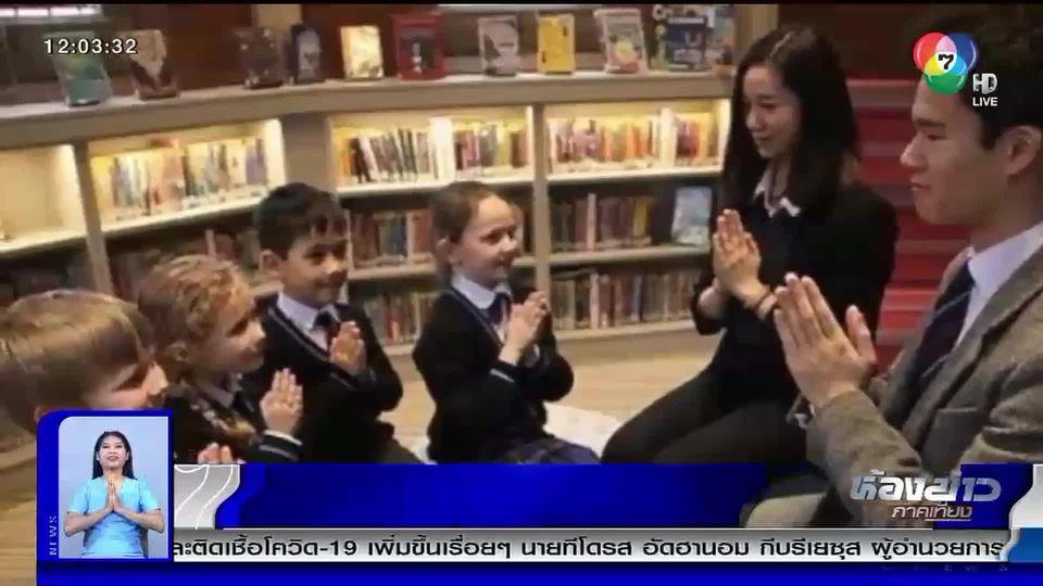 นักเรียนไทยในอังกฤษ ลดเสี่ยงโควิด-19 สอนเด็กไหว้แทนจับมือ