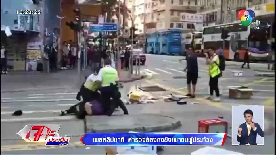 สุดช็อก! คลิปนาทีตำรวจฮ่องกงยิงผู้ประท้วงระยะเผาขน ล้มลงไปกอง